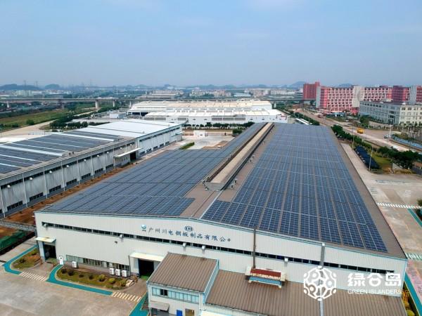 广州川电钢板1.66MW屋顶光伏发电项目